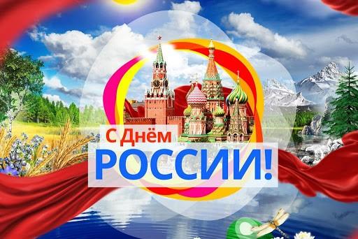 Куда сходить 12 июня в Москве в 2021 году?