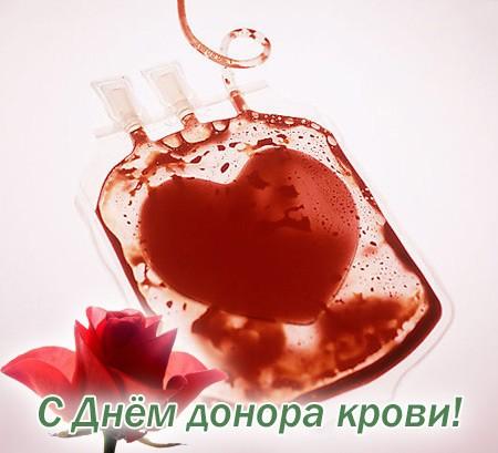 Всемирный день донора крови отмечают 14 июня