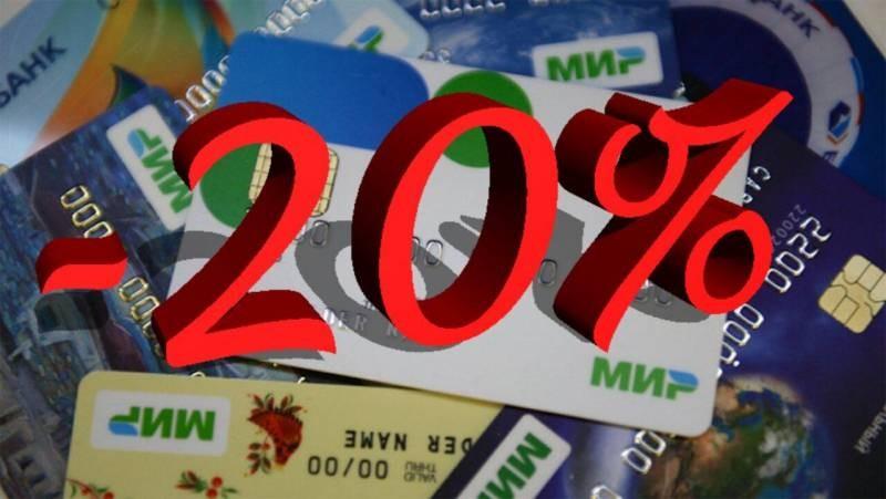 Как получить 20 % за отдых внутри страны в 2021 году, условия получения кэшбэка