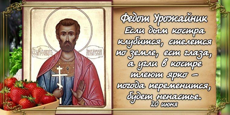 Какой церковный праздник сегодня, 20 июня, чтят православные христиане
