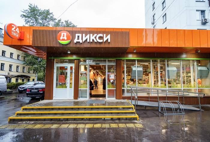 Скидки и акции в Дикси в Москве с 21 по 27 июня 2021 года на разные группы товаров