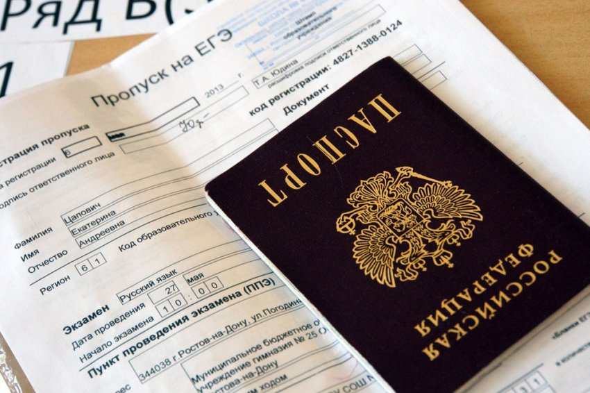 Первые результаты ЕГЭ-2021, как проверить по паспортным данным