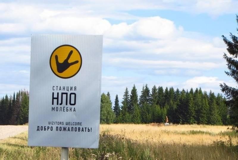 Молебский треугольник в Пермском крае привлекает туристов и НЛО
