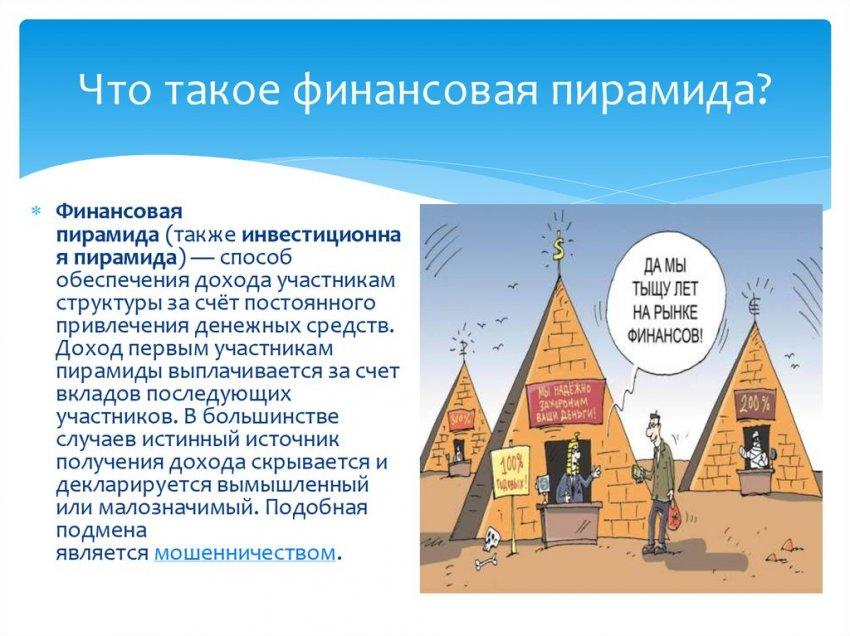 Как закон борется с финансовыми пирамидами в России в 2021 году