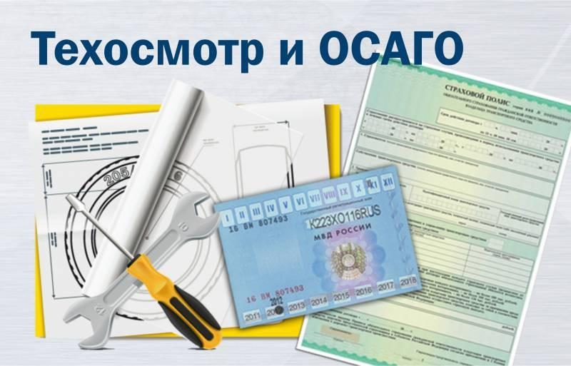 В России отменяют обязательный техосмотр для получения ОСАГО