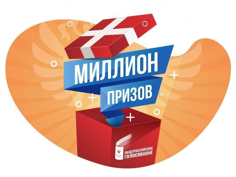 Электронные избиратели примут участие в акции «Миллион призов»