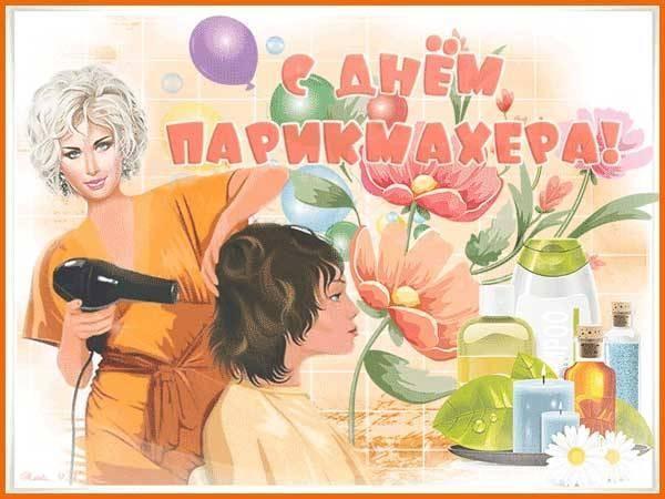 Прикольные поздравления с Днем парикмахера: красивые в стихах и своими словами, в картинках и гифках