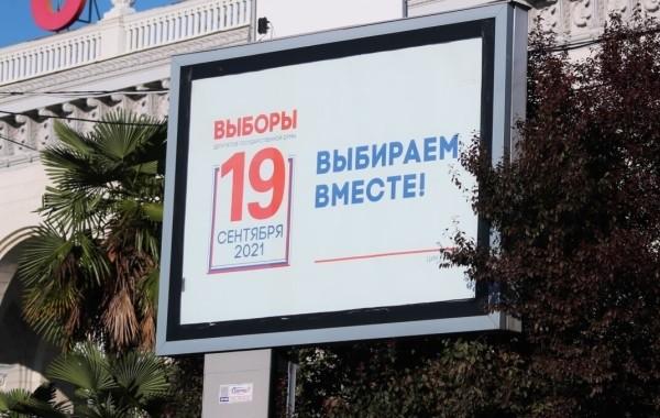 Россияне пытаются получить возможность смотреть выборы в Госдуму онлайн