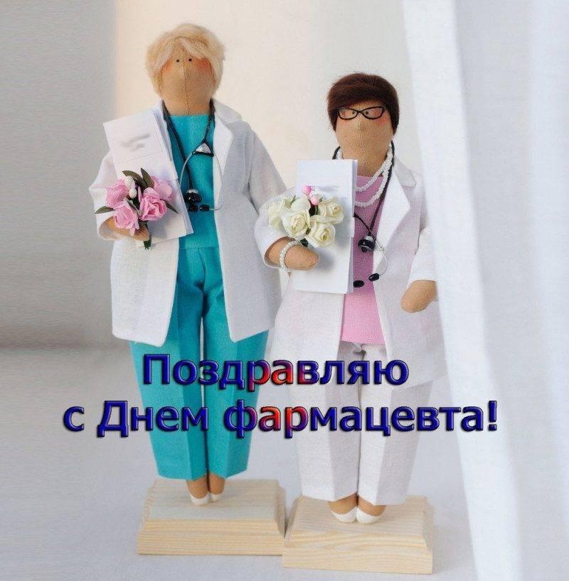 Официальные поздравление с Днем фармацевтического работника в 2021 году
