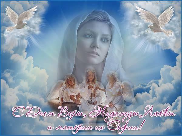 День памяти святых мучениц Веры, Надежды, Любови и матери их Софии отмечают православные 30 сентября 2021 года