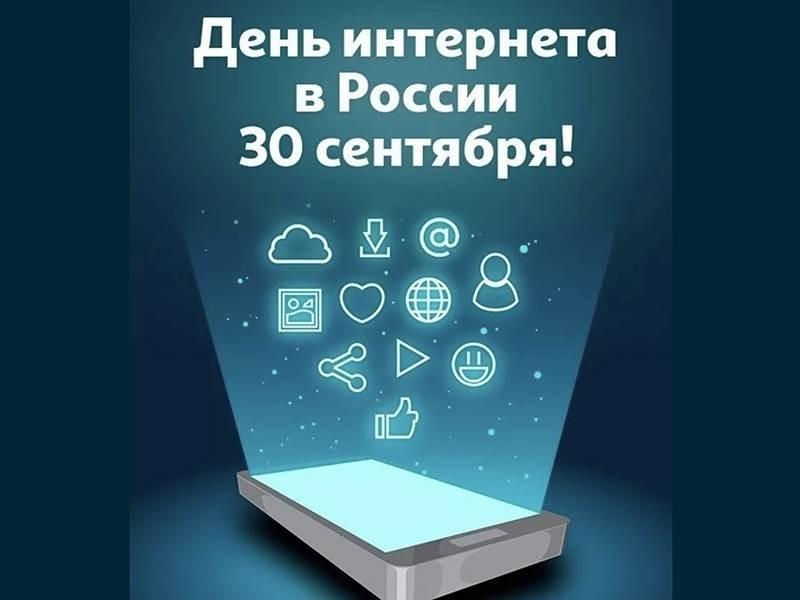 День интернета России и другие праздники, которые отмечают 30 сентября 2021 года