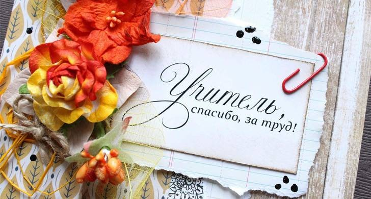 Когда в России празднуют День учителя в 2021 году