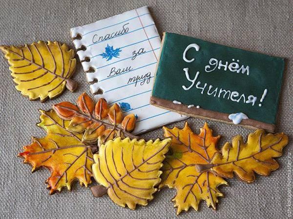 День учителя в России отмечается ежегодно 5 октября