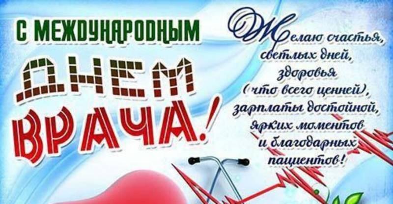 Когда в России празднуют День врача в 2021 году