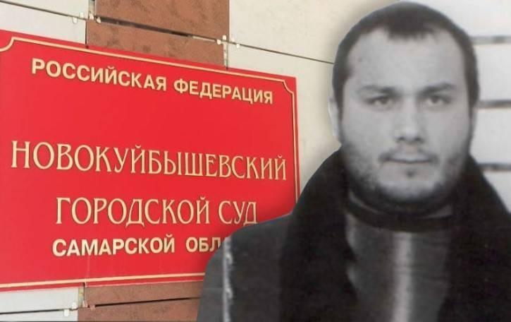 Причины нарушения законодательства судом Новокуйбышевска, взявшегося за иск Сергея Плужнова, расследуют журналисты