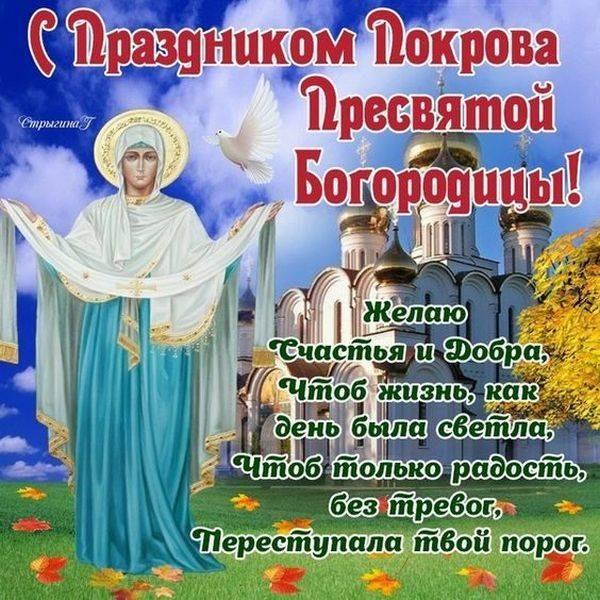 С праздником Покрова Пресвятой Богородицы поздравить друзей можно стихами и прозой
