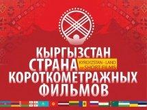 С 12 по 15 декабря в Бишкеке пройдет кинофестиваль стран СНГ, Балтии и Грузии
