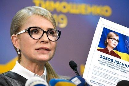 Юлия Тимошенко призвала идти на выборы в трех парах очков из-за Юрия Тимошенко