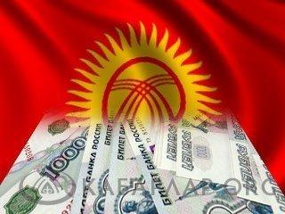 Россия выделит Кыргызстану $30 млн в виде помощи республиканскому бюджету