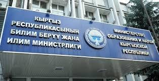 Сотрудники Министерства образования КР нанесли ущерб в размере 13,1 миллиона сомов при закупке учебников