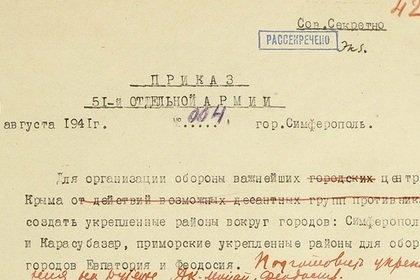 Рассекречены документы об освобождении Крыма