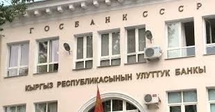 Сооронбай Жээнбеков раскритиковал работу Нацбанка