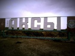 В Аксыйском районе продолжаются поиски 26-летнего парня