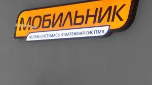 """Нацбанк отозвал лицензию у ОсОО """"Мобильник"""""""